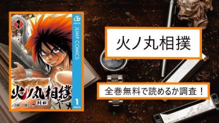 【火ノ丸相撲】全巻無料(1~28巻)で漫画を読める?スマホアプリでも画像