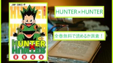 【ハンターハンター】全巻無料で読めるか調査!漫画を今すぐ安全に読む方法画像