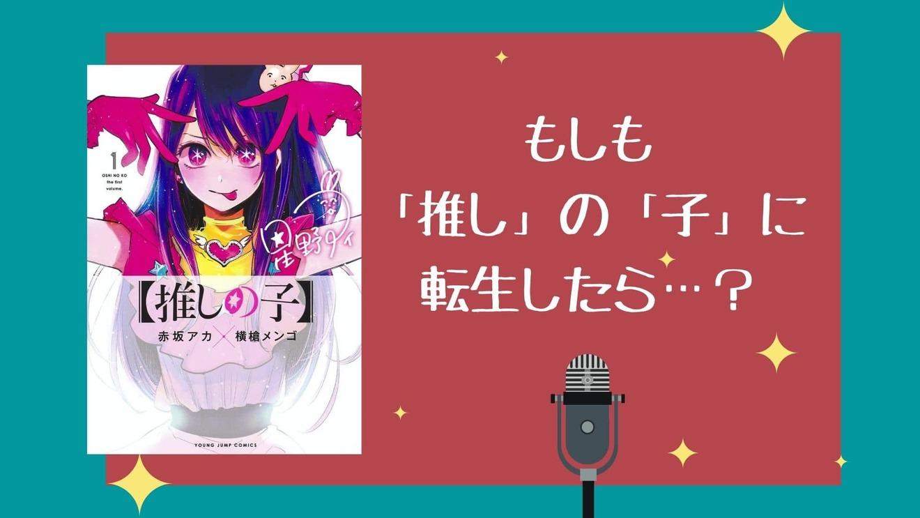 『推しの子』はただのアイドル漫画じゃない!芸能界×転生の異色サスペンス