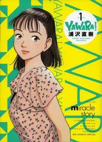 漫画『YAWARA!』の知られざる8つの魅力ネタバレ紹介!結局誰が強い?画像