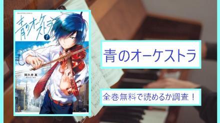【青のオーケストラ】全巻無料で読めるか調査!漫画を今すぐ安全に画像