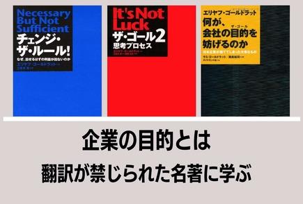 『ザ・ゴール』のまとめと解説!日本語訳は禁止されていた!? 画像