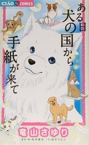 『ある日犬の国から手紙が来て』の魅力を3つの話からネタバレ紹介!【無料】画像