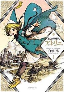 『とんがり帽子のアトリエ』2巻までの魅力をネタバレ紹介!これは読むべき!画像