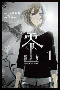 『零 影巫女』を最終回までネタバレ紹介!邪霊師が怖すぎなホラー漫画!画像