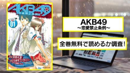 【AKB49】全巻無料で読める?アプリや漫画バンクの代わりに画像