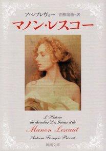 小説『マノン・レスコー』の見所を紹介!男を惑わす美少女との結末は?映画化画像