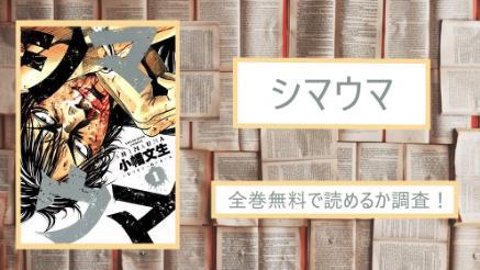 【シマウマ】全巻無料で漫画を読めるか調査!スマホアプリでの配信状況も画像