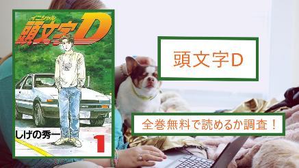 【頭文字D】全巻無料(1~48巻)で漫画を読めるか調査!スマホアプリでも画像