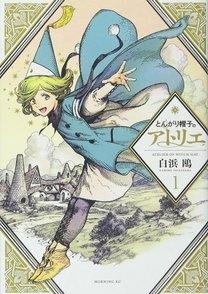 漫画『とんがり帽子のアトリエ』をネタバレ紹介!画像