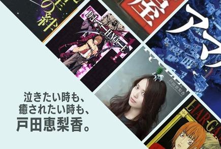 戸田恵梨香出演の映画、テレビドラマの原作はハズレなし!読み応えありの粒より作品画像