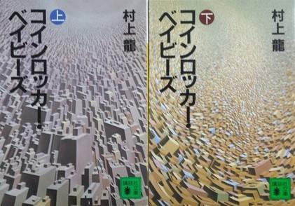 小説『コインロッカー・ベイビーズ』7の魅力をネタバレ解説!村上龍の傑作!画像