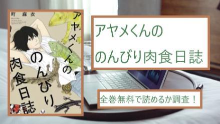 【アヤメくんののんびり肉食日誌】全巻無料で漫画を読める?スマホアプリでも