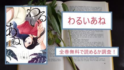 【わるいあね】全巻無料(1~3巻)で今すぐ漫画を読める?スマホアプリでも画像