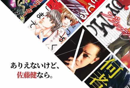 佐藤健が出演した映画、テレビドラマを大解剖!実写化でキャラが【実物】になる理由画像