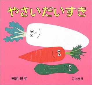 野菜が主役のおすすめ絵本5選!好き嫌いがなくなるかも?画像