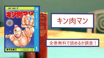 【キン肉マン】全巻無料で漫画を読めるか調査!スマホアプリでの配信状況も画像