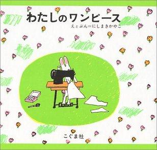 うさぎが登場する絵本おすすめ5選!子どもが喜ぶ可愛いキャラクター画像