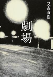 又吉直樹『劇場』切ない魅力をあらすじ、結末から解説!【ネタバレ注意】