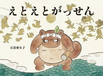 石黒亜矢子が描く妖怪が凄まじい魅力を放つ!おすすめの絵本5選画像