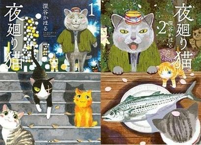 泣ける猫漫画『夜廻り猫』の全魅力!キャラクターから料理までわかるまとめ画像