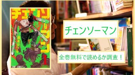【チェンソーマン】全巻無料で読めるか調査!漫画を今すぐ安全に読む方法画像