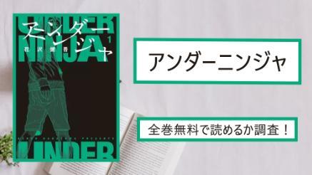 【アンダーニンジャ】全巻無料で読めるか調査!アプリや漫画バンクでは?画像