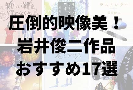岩井俊二のおすすめ映画17選!隠れた深夜ドラマの名作や原作・小説版の魅力も紹介