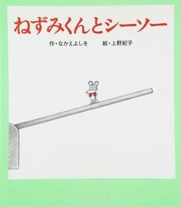 『ねずみくんのチョッキ』は名作!おすすめシリーズ絵本5選 画像
