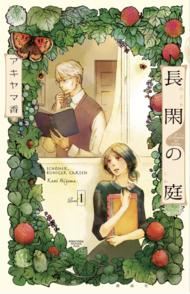 漫画『長閑の庭』4つの魅力をネタバレ紹介!橋本愛主演でドラマ化!画像