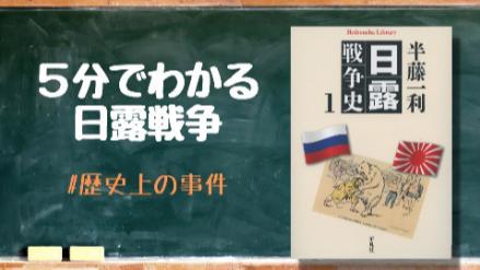 5分でわかる日露戦争!原因、影響、日本の勝因を分かりやすく解説画像