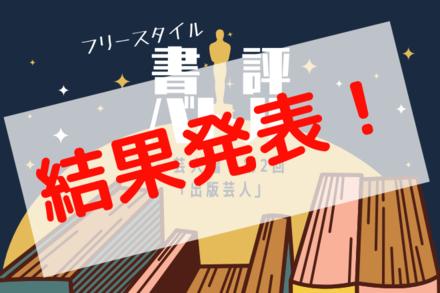 フリースタイル書評バトル-芸人編- 【第2回「出版芸人」】画像