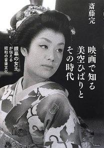 美空ひばりを振り返る。昭和の歌姫を知るおすすめ本4冊!画像
