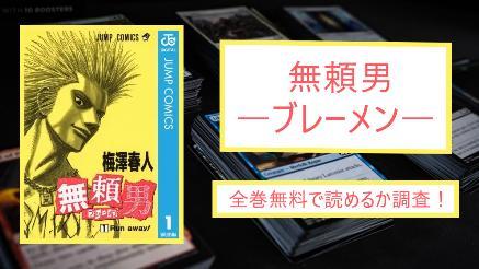 【無頼男-ブレーメン-】全巻無料(1~9巻)で漫画を読める?アプリでも画像