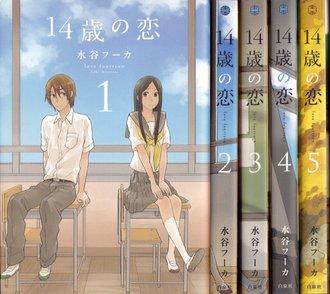 『14歳の恋』が面白い!最新9巻まで全巻ネタバレ紹介!【無料で読める】画像