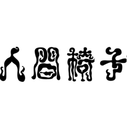 和嶋慎治プロフィール画像