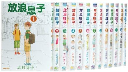 志村貴子おすすめ漫画ランキングベスト5!『放浪息子』等でジェンダーを描く画像