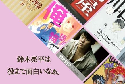 鈴木亮平が出演した映画、テレビドラマをとことん紹介!役作りにかける比類なき熱意画像