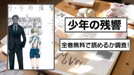 【少年の残響】全巻無料で読めるか調査!アプリや漫画バンク等違法サイトは?画像