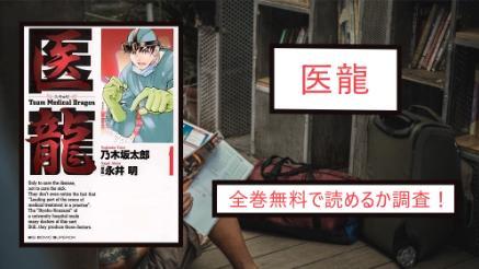 【医龍】全巻無料(1~25巻)で漫画を読める?スマホアプリでも画像