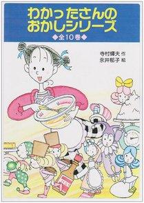 「わかったさん」シリーズは楽しく読める児童書!おすすめ5選画像
