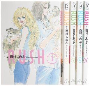 西村しのぶのおすすめ漫画5選!『RUSH』『サードガール』など画像
