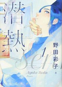 『潜熱』2巻までの危険な魅力をネタバレ紹介!大人の恋物語が面白い!画像