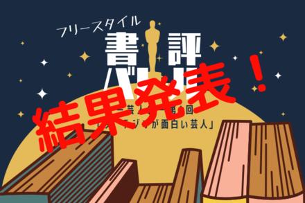 フリースタイル書評バトル-芸人編- 開催!第1回「今、ラジオが面白い芸人」画像