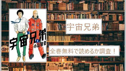 【宇宙兄弟】全巻無料で読めるか調査!漫画を今すぐ安全に画像