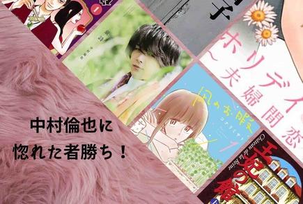 中村倫也が実写化で出演したおすすめ映画10選、テレビドラマ20選の魅力を語る!