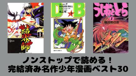 完結済みの名作少年漫画おすすめランキングベスト30!画像