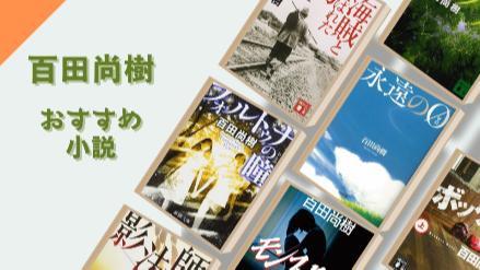 百田尚樹のおすすめ小説10選!簡潔明瞭な描写で読者を惹きつけて離さない画像