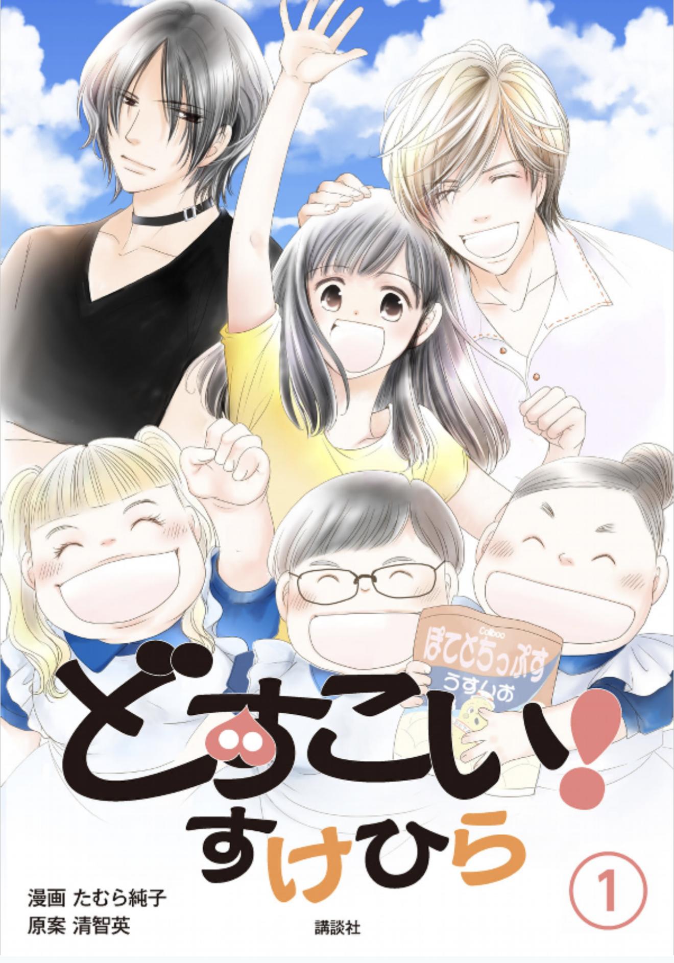 漫画『どすこい!すけひら』が面白い!最終回までの4つの魅力をネタバレ紹介