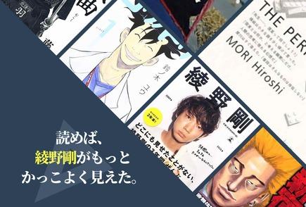 綾野剛は役に生きる個性派俳優。原作ものの出演映画、テレビドラマを一挙紹介!画像